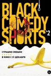 Black Comedy Shorts-2