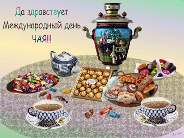 Международный день чая открытки гифки
