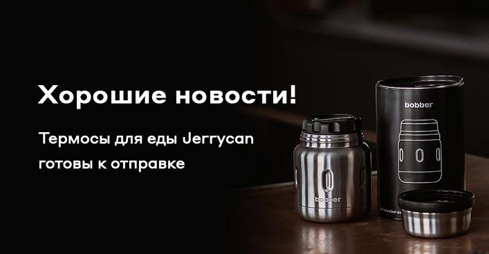 Хорошие новости! Термосы для еды Jerrycan готовы к отправке