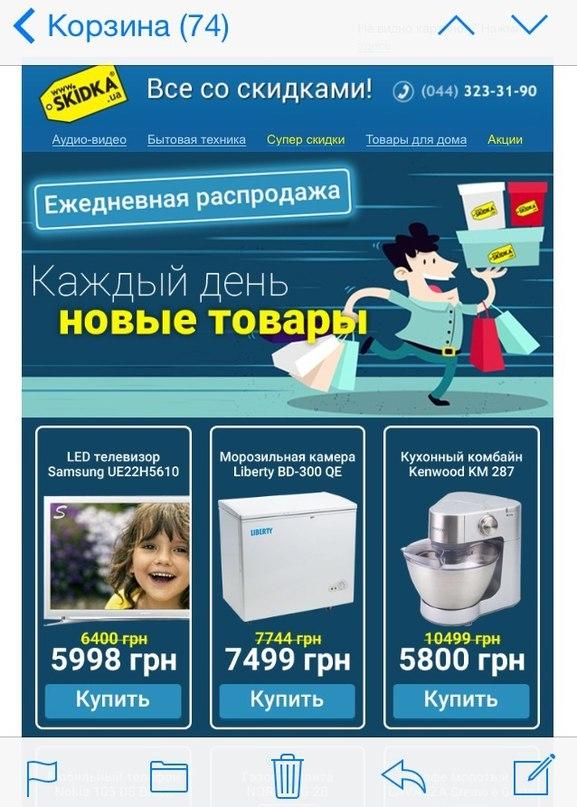 мобильный пользователь и покупки
