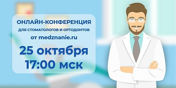 Онлайн-конференция Воспалительные заболевания пародонта