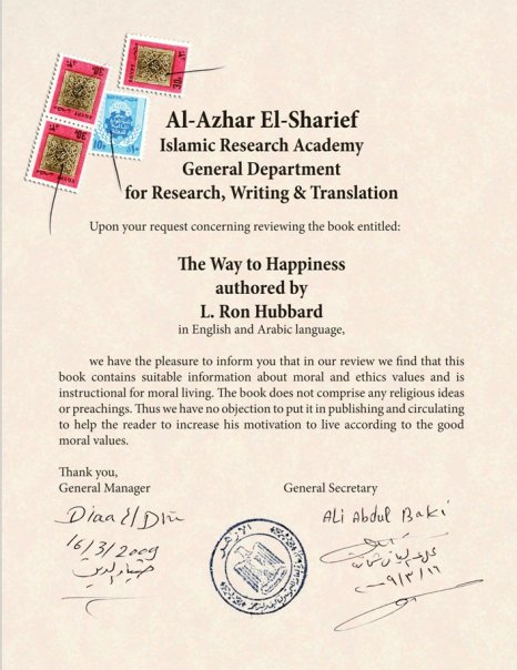 Разрешение от Академии по изучению Ислама при мечети Аль-Азхар