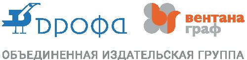 Объединенная издательская группа «ДРОФА» — «ВЕНТАНА-ГРАФ»