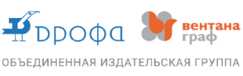 Объединенная издательскаягруппа «ДРОФА-ВЕНТАНА»