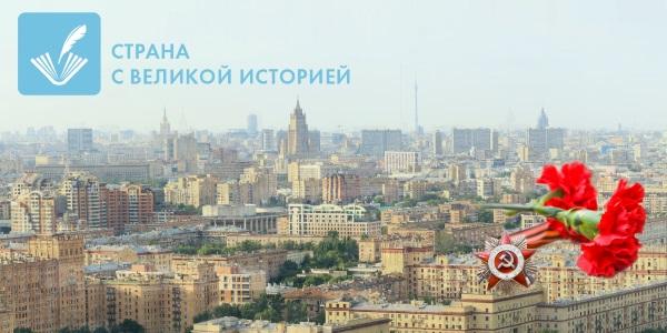 «Страна великая» – Всероссийскаяпатриотическая акция «Уроки памяти»