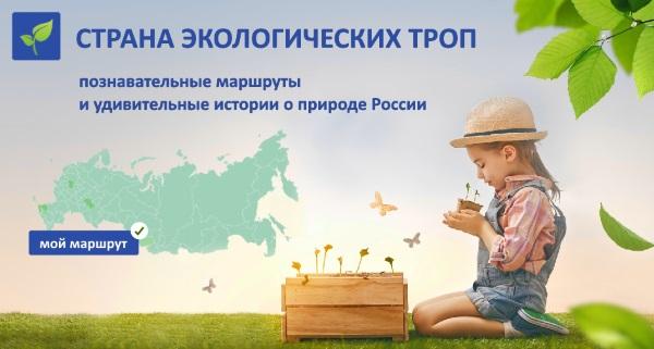 «Страна экологических троп» – познавательныемаршруты и удивительные истории о природе России. Добавляйте свои истории, становитесь участниками конкурсов