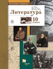 Русский язык и литература. Литература. Базовый и углубленный уровень. 10 класс. Учебник
