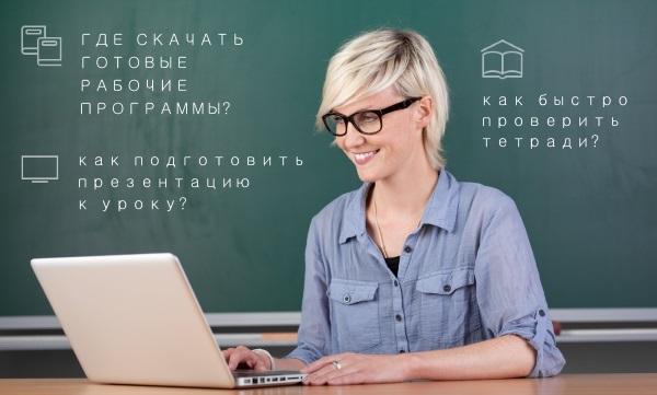 Цифровые инструменты в помощь учителю-предметнику