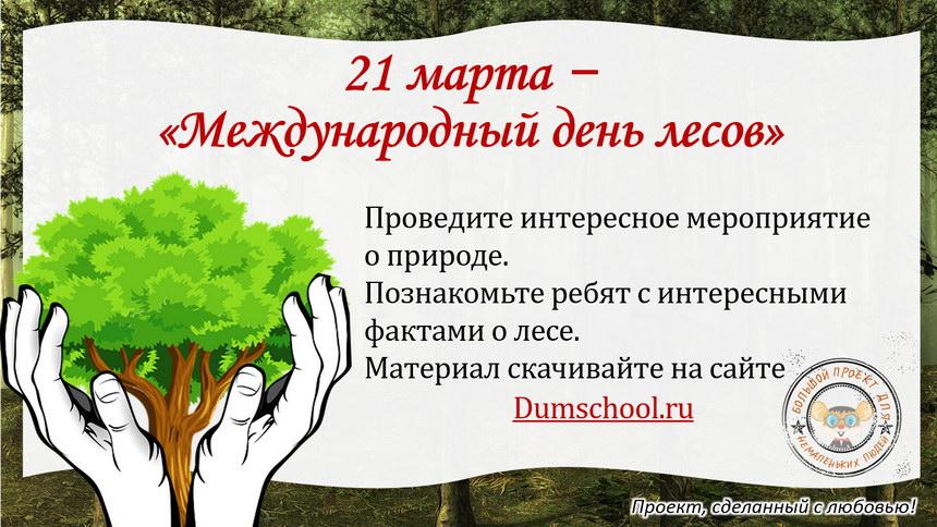 Для, открытки с международным днем лесов