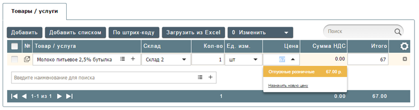 Быстрое добавление товаров и услуг в документ