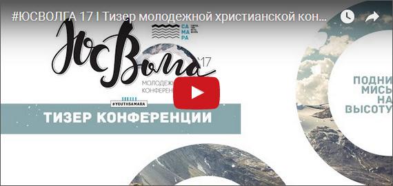 Видео о молодежной конференции в Самаре