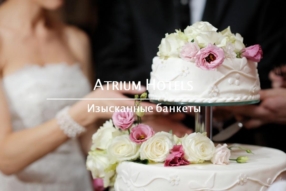 свадьба в Atrium