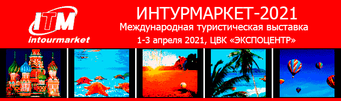 Интурмаркет 2021