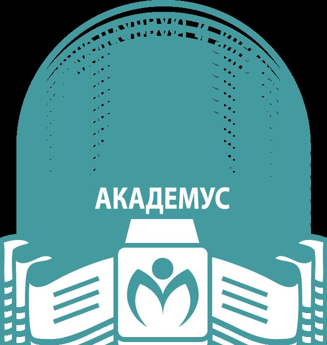 Всероссийскийконкурс на лучшую научную и учебную публикацию «Академус»