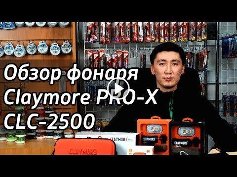Обзор фонаря Claymore PRO-X CLC-2500