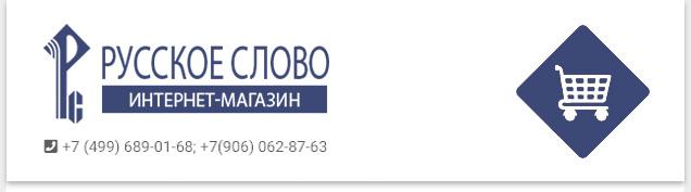 Интернет-магазин издательства «Русское слово»