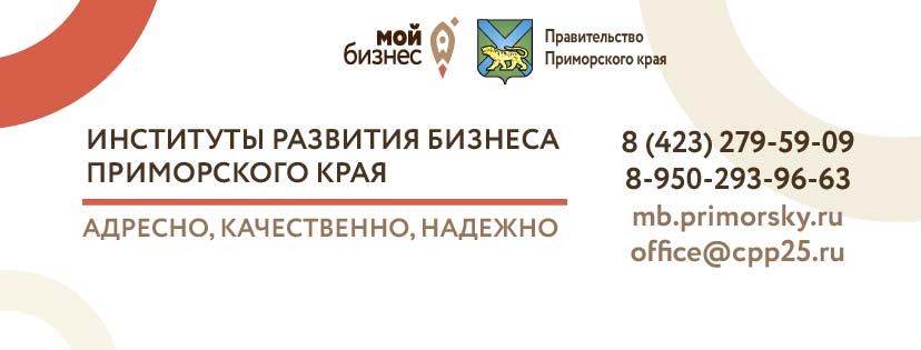 Мой бизнес Приморский край