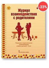 Журнал взаимодействия с родителями: психолого-педагогическое сопровождение семей с детьми 2–3 лет