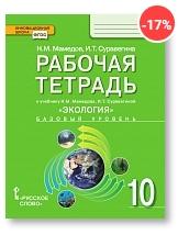 Рабочая тетрадь к учебнику Н.М. Мамедова, И.Т. Суравегиной «Экология» для 10 класса общеобразовательных организаций: базовый уровень