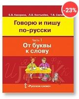 Говорю и пишу по-русски. В 3 частях. Часть 1. От буквы к слову.