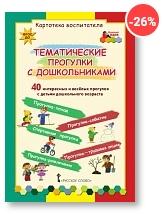 Тематические прогулки с дошкольниками. Набор карточек *