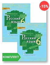 Русский язык: учебник для 6 класса. Комплект. Части 1–2