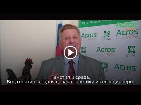 Владимир Иванович Фисинин о выставке АГРОС