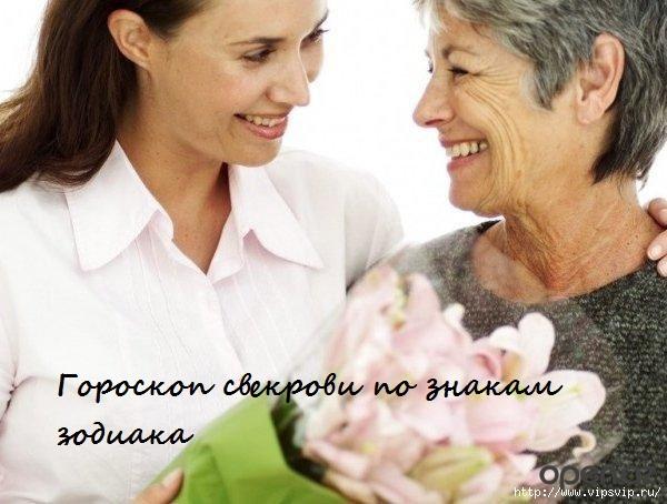 5745884_Goroskop_svekrovi_po_znakam_zodiaka (600x454, 133Kb)