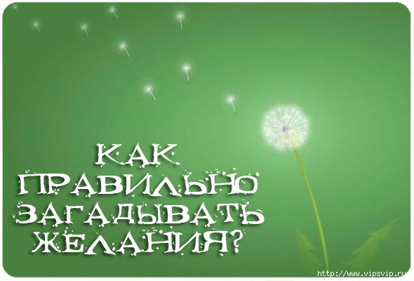 5745884_jelaniya_zagadivat (590x400, 92Kb)