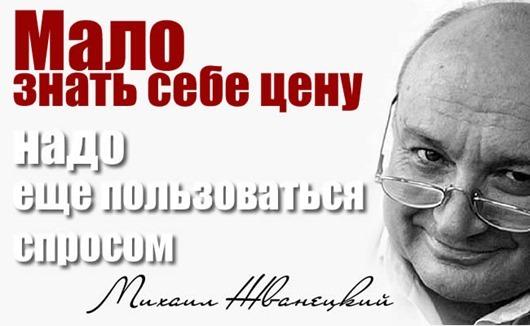 zhvanetskyi_mihail