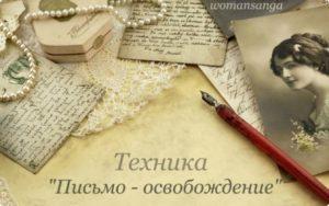 Техника письмо-освобождение