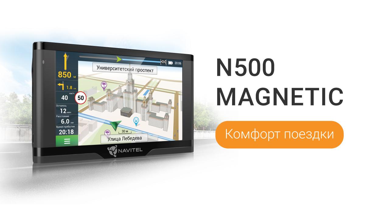 mailservice?url=http%3A%2F%2Fnavitel.ru%2Fimages%2Fnews%2F2019%2F02%2Fn500 magnetic%2F01 VideoregObzor Первый навигатора на LINUX - NAVITEL N500 MAGNETIC