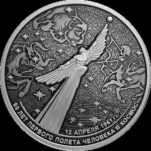 Россия монета 25 рублей 60 лет первого полета в Космос, реверс