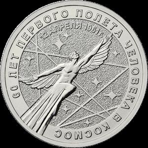 Россия выпускает в обращение монету 25 рублей 60 лет первого полета в Космос, реверс