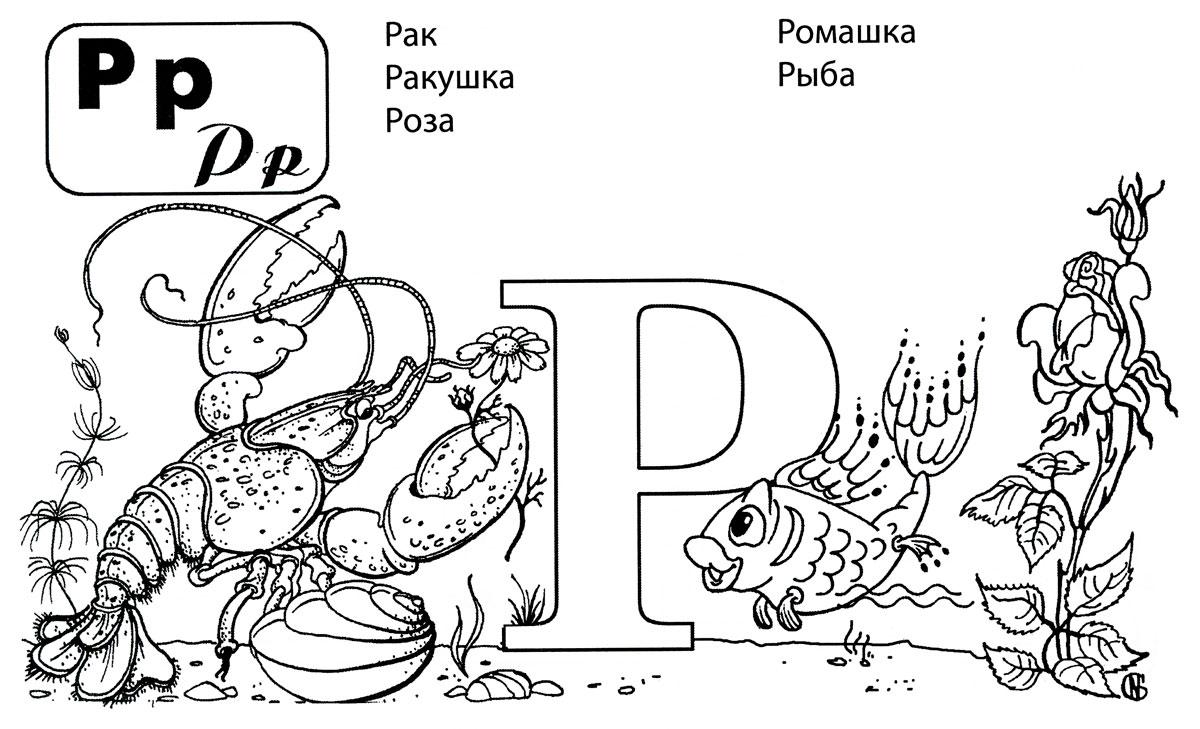 Алфавит в картинках для детей
