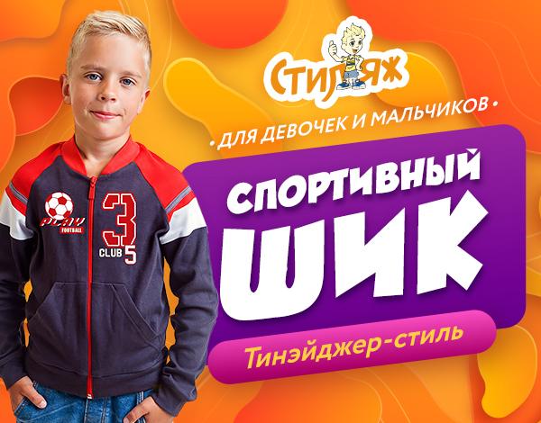 mailservice?url=http%3A%2F%2Fstilyag.ru%