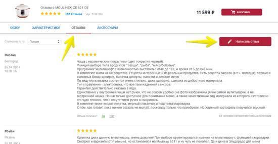 «Эльдорадо» – уже раскрученный бренд, и пользователи с удовольствием оставляют отзывы о его товарах