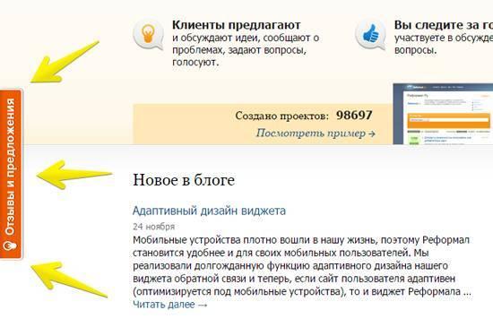 Сервис «Реформал» в виде кнопки с надписью «Отзывы и предложения»