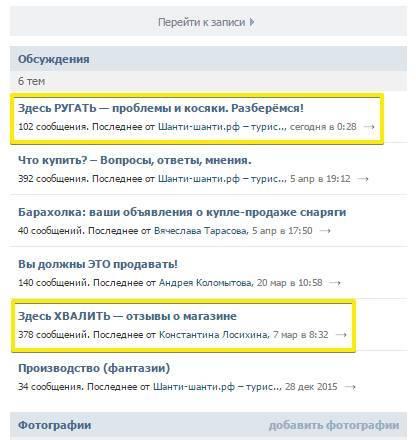 Пример сбора отзывов в группе «Вконтакте»