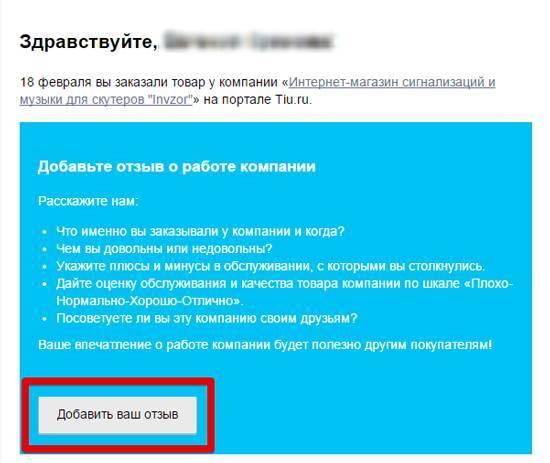 Портал tiu.ru отправляет своим клиентам имейл с просьбой оставить отзыв