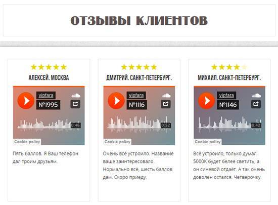 Аудиоотзывы на сайте vipfara.ru