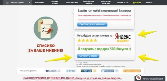 Оставь отзыв об «Эльдорадо», получи скидку 500 рублей