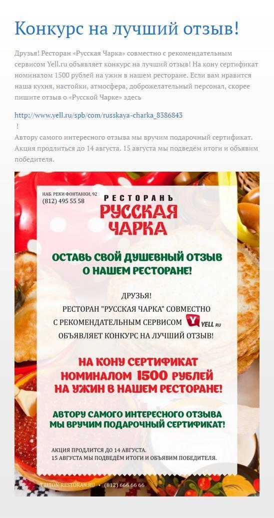 Автор самого душевного отзыва получает сертификат на 1500 рублей
