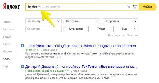 «Яндекс.Блоги»