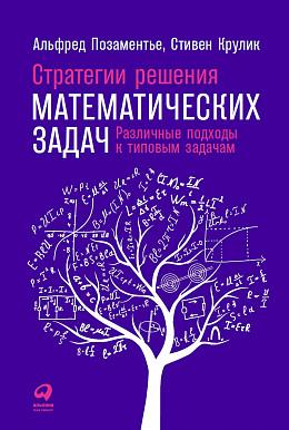 Стратегии решения математических задач