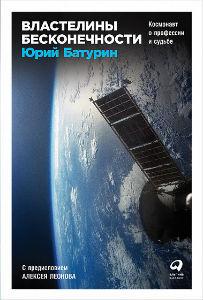 Властелины бесконечности Космонавт о профессии и судьбе