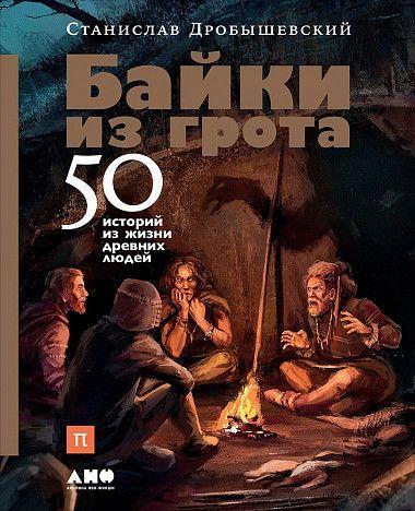 Байки из грота: 50 историй из жизни древних людей
