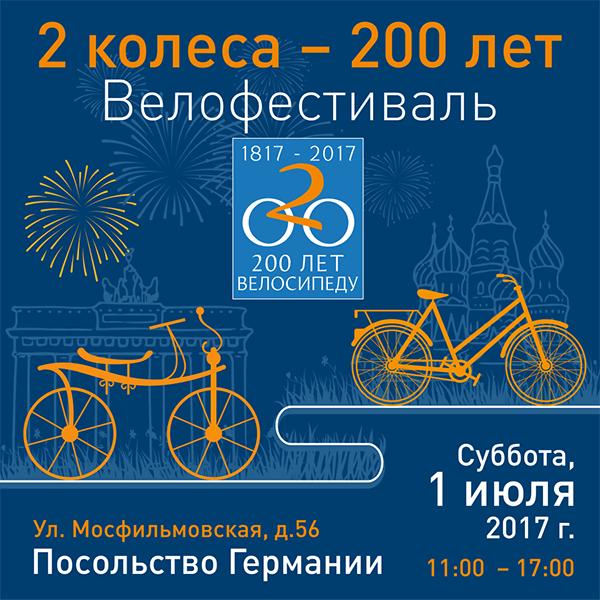 Фестиваль 2 колеса - 200 лет