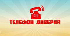 Телефоны доверия экстренных служб