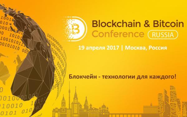 В Москву съедутся блокчейн-эксперты с мировыми именами